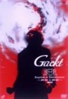 Requiem et Reminiscence〜終焉と静寂〜 :Gackt [DVD]