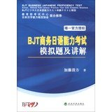 BJT Business Japanese Proficiency Test simulation questions and explain(Chinese Edition)