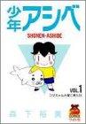 少年アシベ 1 (ヤングジャンプコミックス)の詳細を見る