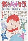 釣りバカ日誌: ボラの巻 (16) (ビッグコミックス)
