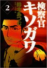 検察官キソガワ 2 (モーニングKC)