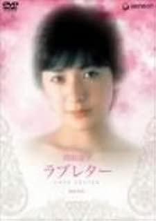 ラブレター [DVD]