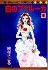 白のファルーカ (1) (マーガレットコミックス)