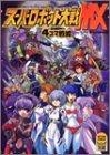 スーパーロボット大戦MX 4コマ戦線 (アクションコミックス KINGDAMシリーズ)