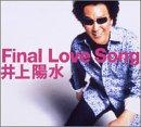 FINAL LOVE SONG 歌詞