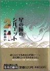 星の瞳のシルエット 2 (集英社文庫(コミック版))