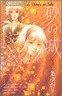 砂の城 1 (クイーンズコミックス)