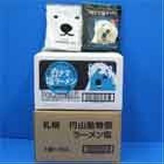 札幌円山動物園白クマ塩ラーメン 10袋入り1箱&旭山白クマ塩ラーメン10袋入り1箱 計2箱
