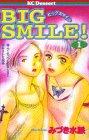 Big smile! 1 (デザートコミックス)の詳細を見る