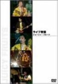 ライブ帝国 ジューシィ・フルーツ [DVD]