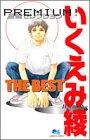 いくえみ綾 THE BEST ―PREMIUM!長編セレクション (クイーンズコミックス)