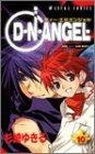 D・N・ANGEL (第10巻) (あすかコミックス)