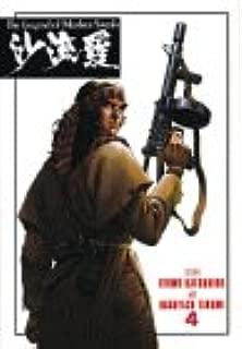 沙流羅 4―The legend of mother Sara 平和の街 前編 (KCデラックス)