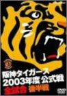 阪神タイガース 2003年度公式戦全試合 後半戦 DVD