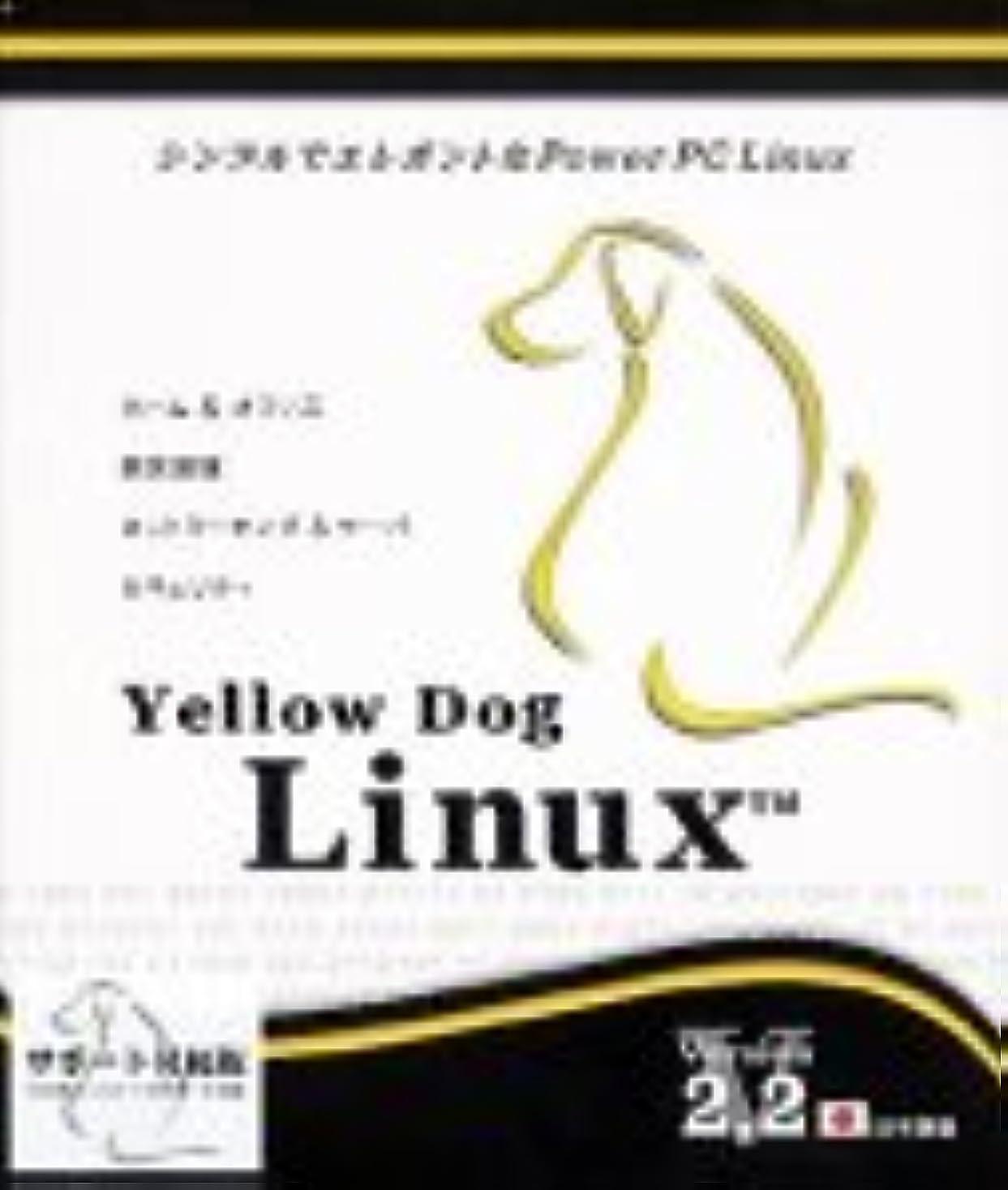 ラブねじれ以前はYellow Dog Linux 2.2 日本語版 60日間インストールサポート付属