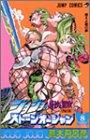 ジョジョの奇妙な冒険 第6部 ストーンオーシャン 8 (ジャンプコミックス)