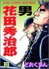 男花田秀治郎 2 (ジャンプコミックスセレクション)
