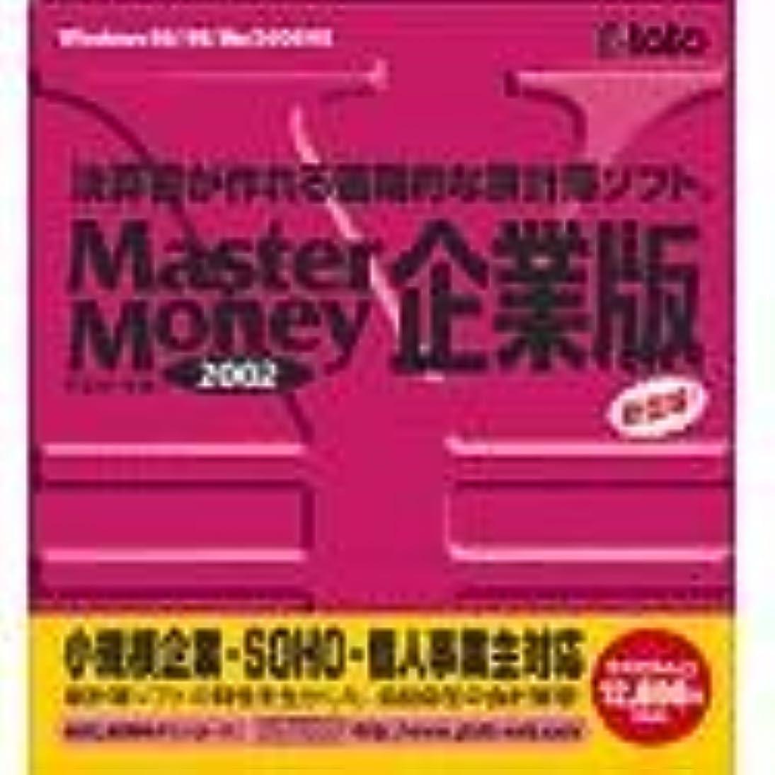 激しい塩急流Master Money 2002 企業版