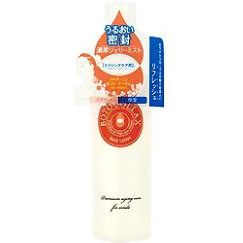 大気アナログ天使【ボトコラックス】 ハイアクア ボディローション (ボディ用ジェル状化粧水) 150ml