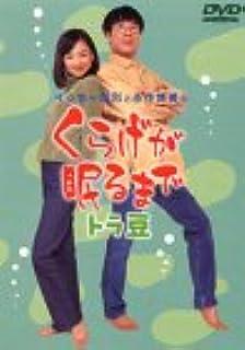 イッセー尾形と永作博美のくらげが眠るまで -トラ豆- [DVD]