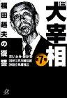 歴史劇画 大宰相(7) (講談社+α文庫)の詳細を見る