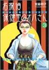 名探偵保健室のオバさん 3 (集英社文庫(コミック版))