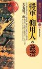 将軍と側用人の政治―新書・江戸時代〈1〉 (講談社現代新書)