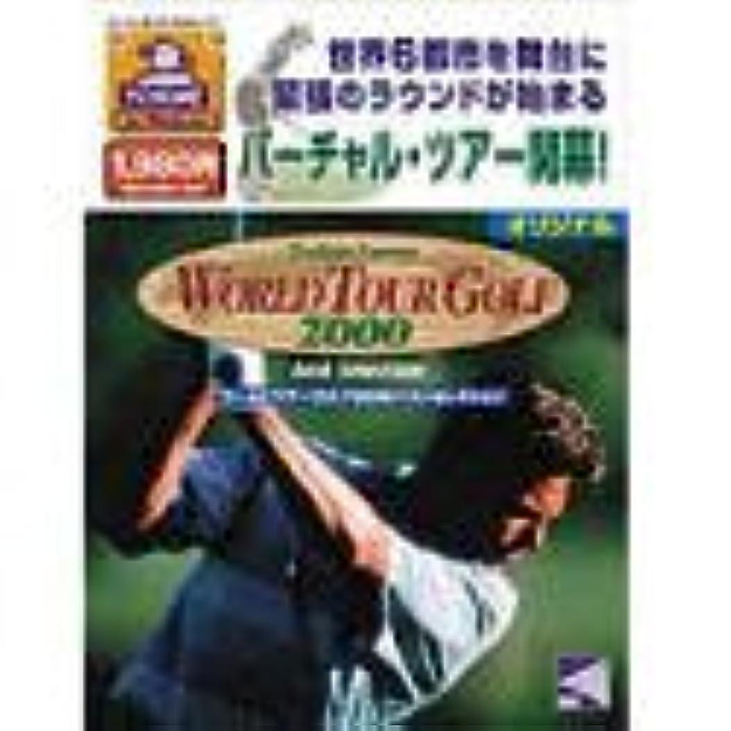 騒ぎクリスマス誰ワールドツアーゴルフ2000 ベストセレクション