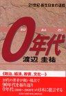 0年代―21世紀新生日本の道標