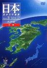 日本 空からの縦断 Part.3 Vol.2 火の道(九州)[DVD]