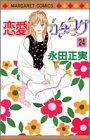 恋愛カタログ 24 (マーガレットコミックス)