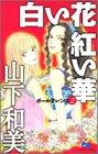 白い花紅い華 (クイーンズコミックス)
