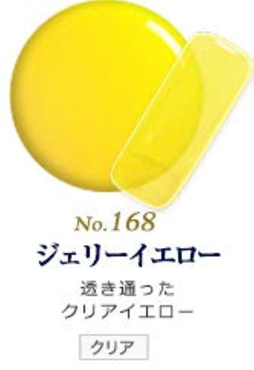 炭水化物準備した葡萄発色抜群 削らなくてもオフが出来る 新グレースジェルカラーNo.11~No.209 (ジェリーイエロー)