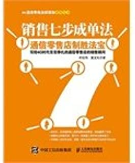Sales Seven Steps to a single method: Communications retail Trump(Chinese Edition)