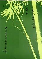安武慶吉 作曲 箏曲 楽譜 木立ち (送料など込)