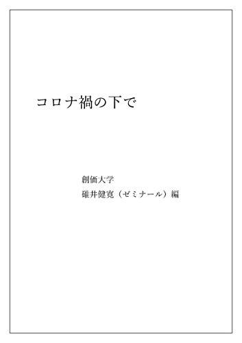 Koronakanomotode (Japanese Edition)