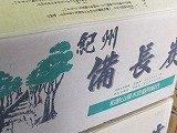 紀州備長炭 5�s 小丸 和歌山県木炭協会