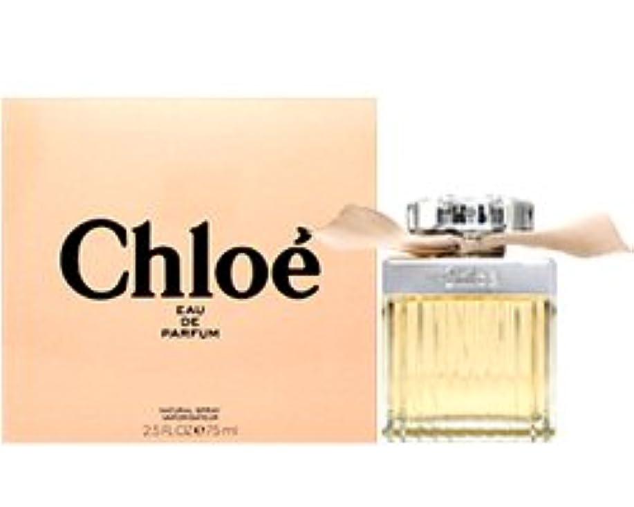 子供っぽい意欲スイング◆アウトレット【Chloe】香水◆クロエ オードパルファムEDP 75ml◆