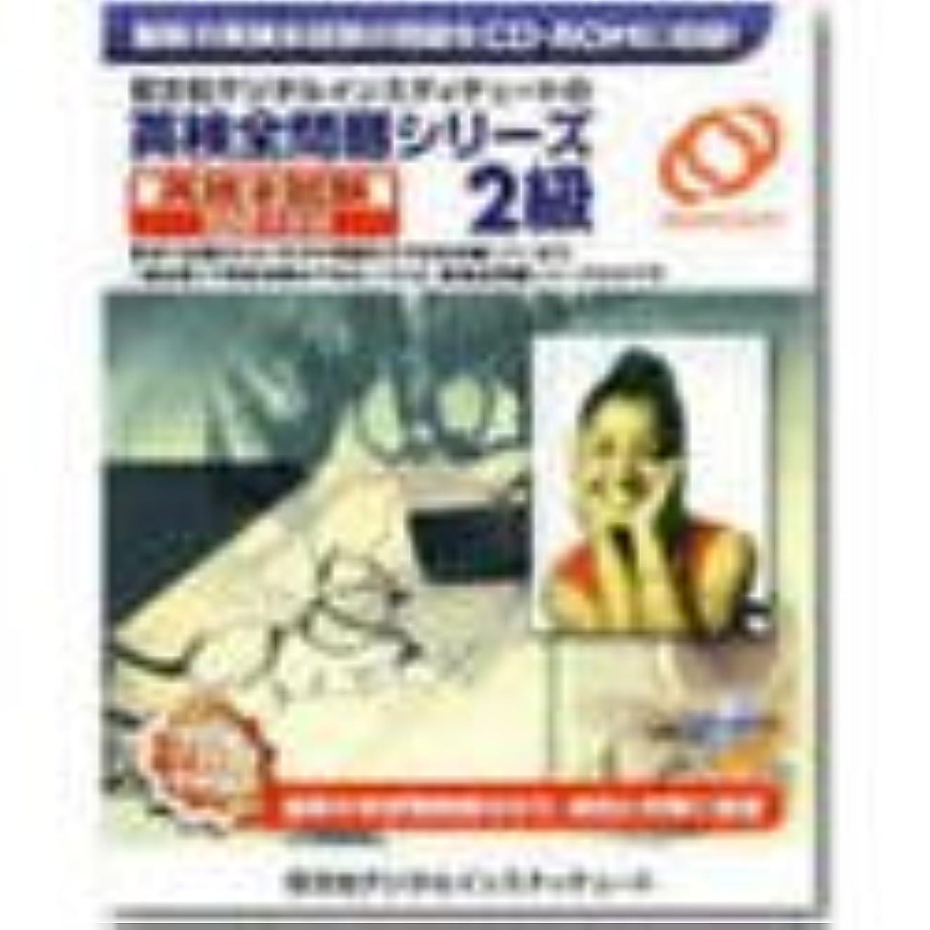 繊細折る調和のとれた英検全問題シリーズ 2002年度版 2級