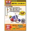 新撰1480円 P検突破 3・4級模擬試験