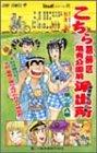 こちら葛飾区亀有公園前派出所 138 (ジャンプコミックス)