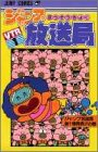 ジャンプ放送局 1 (ジャンプコミックス)