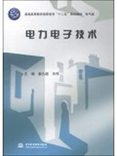 Power Electronics Technology (Higher Vocational Normal second five planning materials Electrical category)(Chinese Edition)