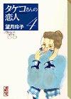 タケコさんの恋人(4) (講談社漫画文庫)の詳細を見る