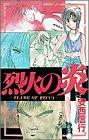 烈火の炎 7 (少年サンデーコミックス)