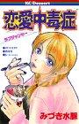 恋愛中毒症(ラブジャンキー) (講談社コミックスデザート (68巻))