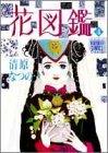 花図鑑 4 (ぶーけコミックスワイド版)