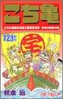 こちら葛飾区亀有公園前派出所 123 (ジャンプコミックス)