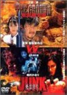 地雷撤去隊~THE GROUND/JUNK~死霊狩り [DVD]