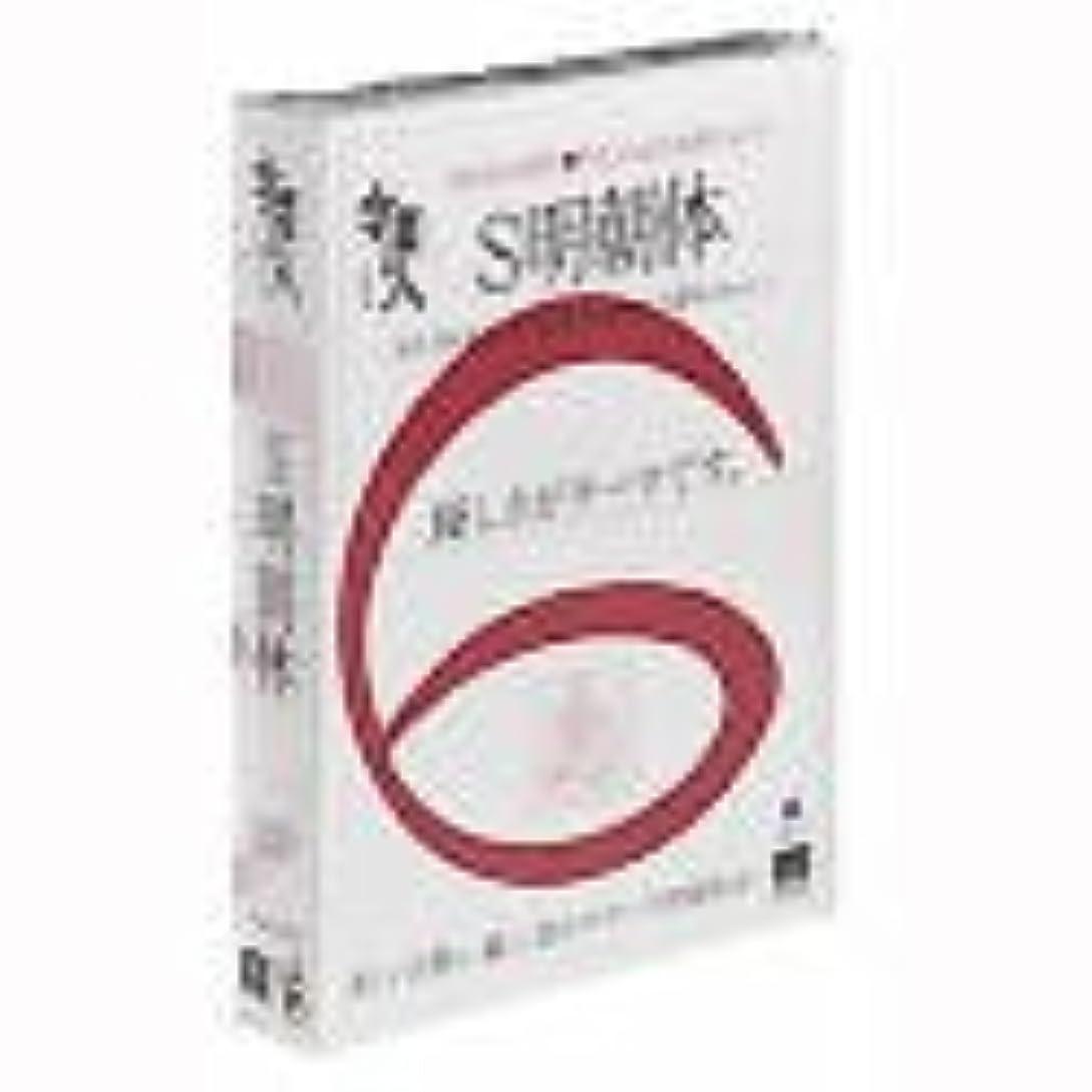 鰐無効にする予備字識人 Macintosh対応PostScript日本語フォント S明朝体 ATMフォント5システム